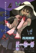 Owarimonogatari magazine 1