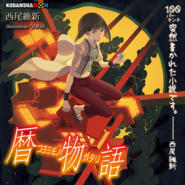Koyomimonogatari (novela)
