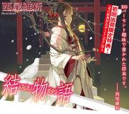 Musubimonogatari (novela)