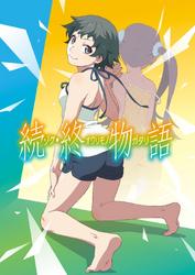 Zoku Owarimonogatari (anime)