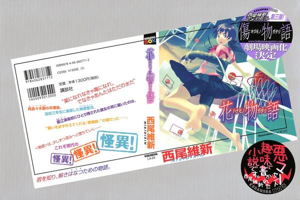 Hanamonogatari copertina