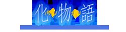 Wiki Bakemonogatari