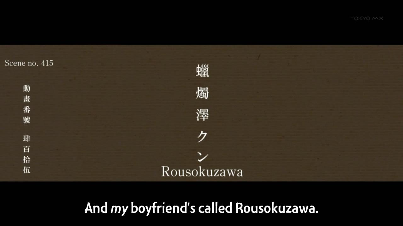 Rousokuzawa