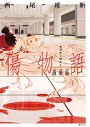 Kizu movie version