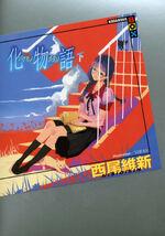 Bakemonogatari 2 Cover.jpg