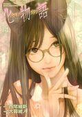 Bakemonogatari-Volume 14