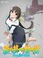 Zoku Owari DVD cover 1