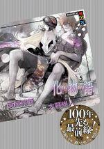 Bakemonogatari Manga Vol.5 SE.jpg large.jpg