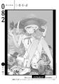 Chapter 82 EndCard
