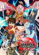 Bakugan Geogan Rising Japanese Poster