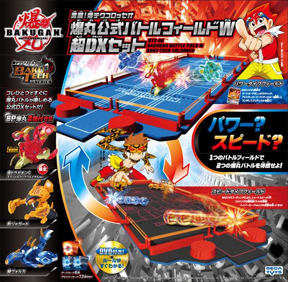 Bakugan Official Battle Field W Super DX Set