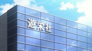 Shueisha Building (Anime).jpg