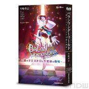 Balan Novel JP
