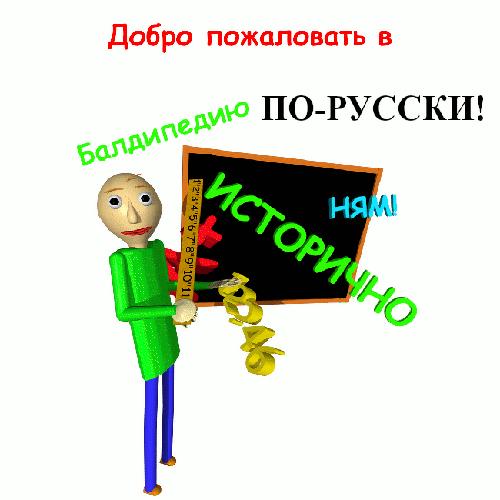 БАЛДИПЕДИЯ версия6.png