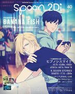 0013753 spoon-2di-magazine-september-2018-edition-banana-fish-special