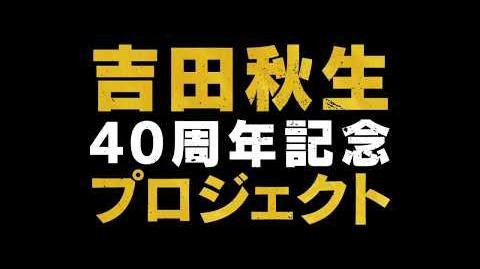 吉田秋生40周年記念プロジェクト「BANANA FISH」特報