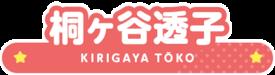 Kirigaya Touko Name.png
