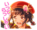 Message for You Event Stamp