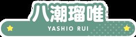 Yashio Rui Name.png