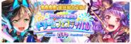 6 Million Players Dream Festival Gacha Banner
