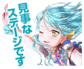 Summer in the Shining Land of Water Event Stamp