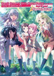 BanG Dream! Girls Band Party Visual Book Cover.jpg