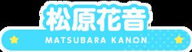 Matsubara Kanon Name.png
