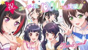 13 Million Downloads Illustration