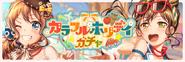 Colorful Holiday Gacha Banner