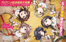 Dengeki G 012017 Issue