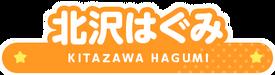 Kitazawa Hagumi Name.png
