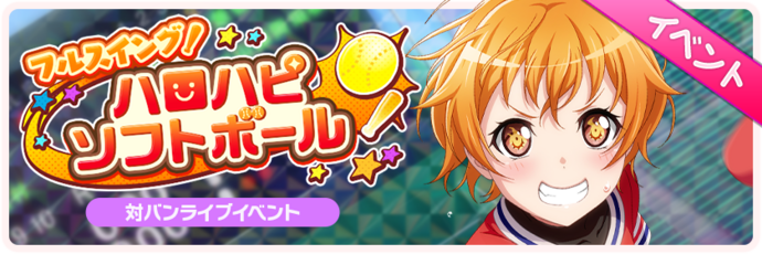 Full Swing! Hello, Happy Softball Event Banner.png