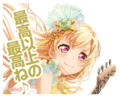 Luminous Once More Event Stamp