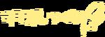 Hazawa Tsugumi Signature.png