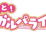 Motto! GaRuPa Life!