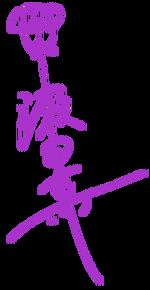 Seta Kaoru Signature.png