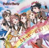 Poppin'Party 10th Single Regular Cover