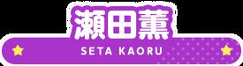 Seta Kaoru Name.png