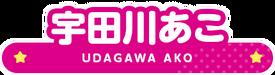 Udagawa Ako Name.png