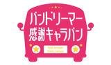 BanG Dreamer Thanks Caravan 2018 Logo