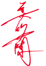 Mitake Ran Signature.png