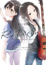 RAiSe! Vol. 01 Special Edition with CD
