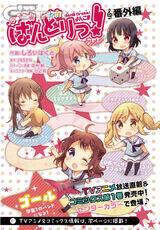 BanG Dream! Yonkoma Dengeki G 012017 Issue