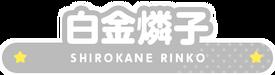 Shirokane Rinko Name.png