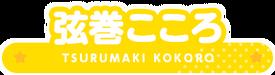 Tsurumaki Kokoro Name.png