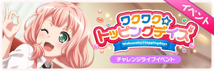 Days of Toppings and Fun☆ Event Banner.png