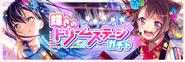 Glistening Dream Stage Gacha Banner