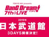 BanG Dream! 7th☆LIVE
