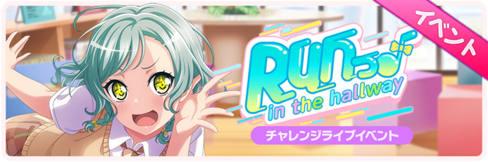 Boppin'♪ Down The Hallway Event Banner.png