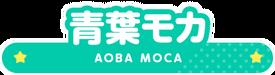 Aoba Moca Name.png